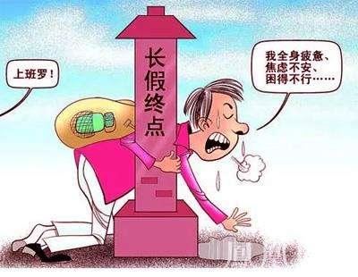 什么是春节综合征?4招轻松赶走