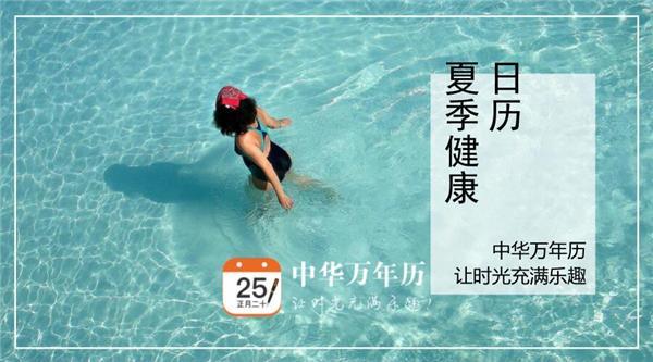 中华万年历日历提醒2亿多用户:夏季养生日历
