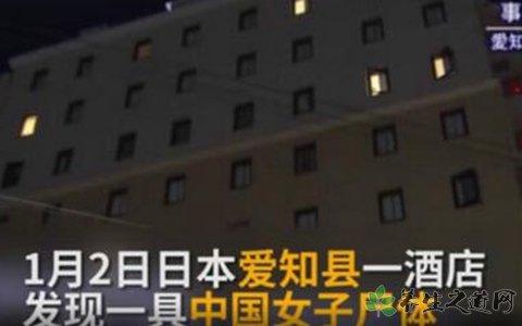 一中国女孩日本酒店遇害  同住男子为嫌疑犯