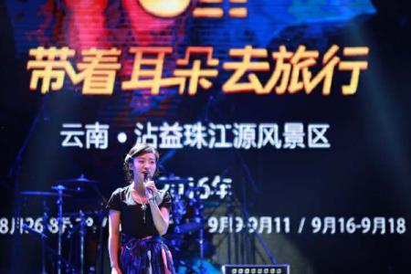 带着耳朵去旅行 珠江源第二届帐篷音乐节