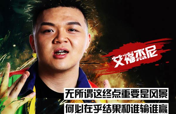 艾福杰尼和黄旭是什么关系?中国有嘻哈艾福杰尼个人资料