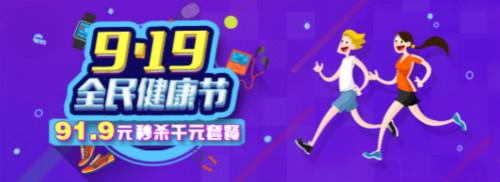 """""""919全民健康节""""冰点钜惠,千元专享体检仅91.9元"""