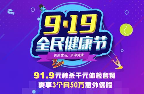 """3个月50万意外保障,中国人寿为""""919全民健康节""""客户送大礼"""