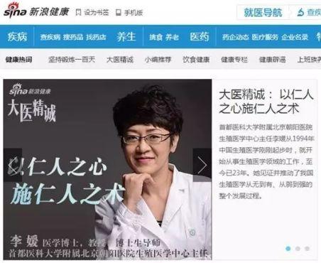 《新浪健康》专访李媛教授 仁爱之心 施仁人之术