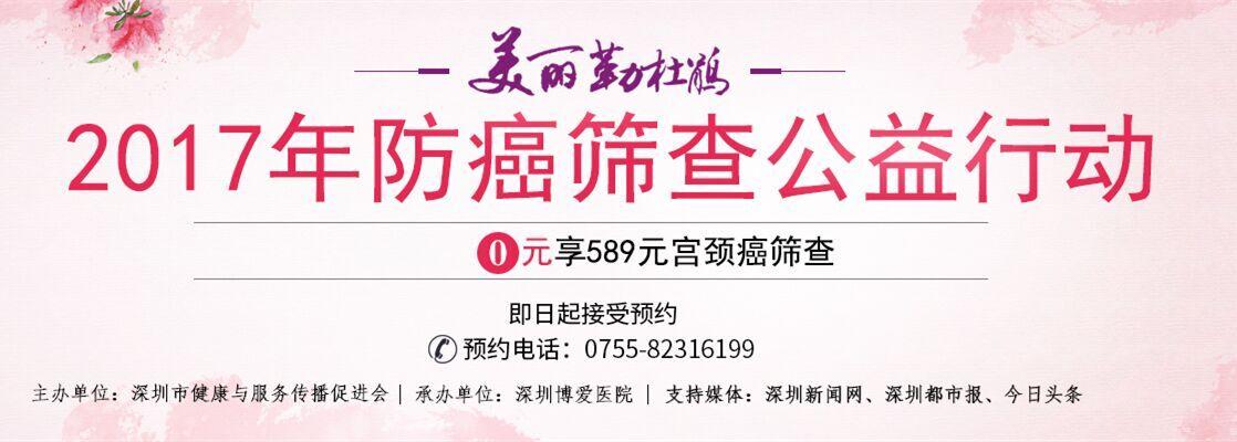 9月起,深圳女性可免费申请589元防癌筛查