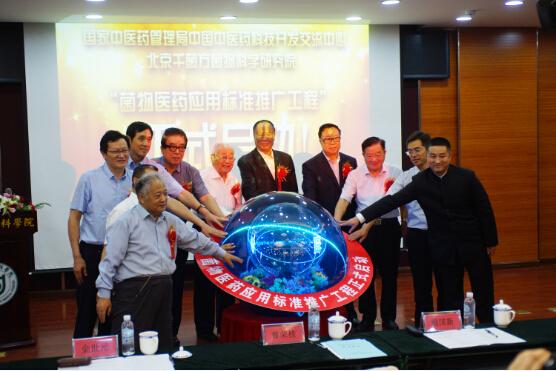 """国医大师齐聚中国中医科学院,""""菌物医学""""未来医疗发展新方向"""