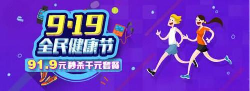 919全民健康节:体检成中秋送礼爆款