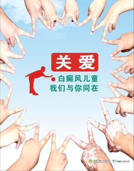 """白癜风""""告白行动""""2017国庆关爱再起航"""