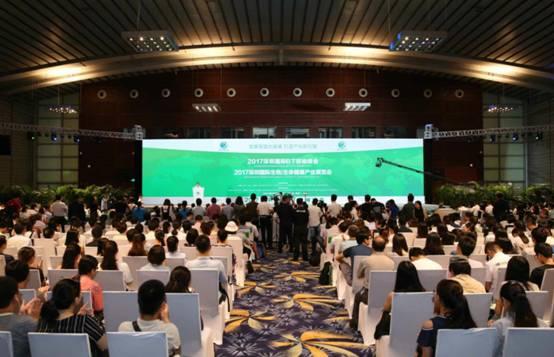 聚焦大健康 2017深圳国际BT领袖峰会今日开幕