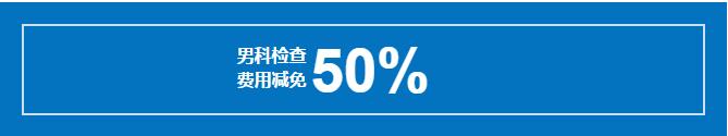男科费用减免50%.png
