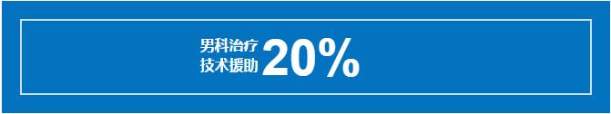 男科技术援助20%.png