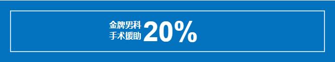 男科手术援助20%.png