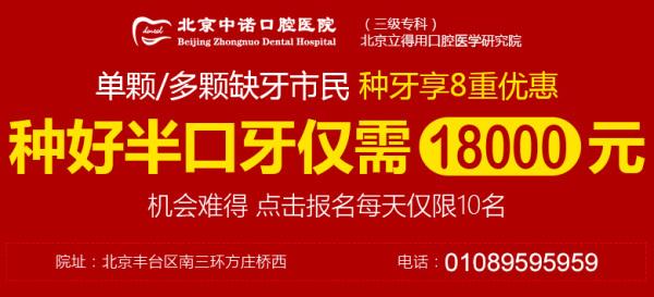 北京种牙哪家好 北京种牙价格多少钱一颗