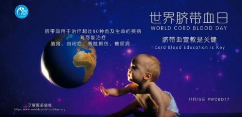 世界脐带血日,聚焦脐带血疗法和开拓性研究