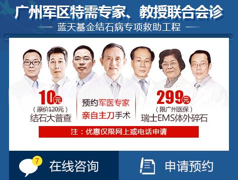 肇庆胆囊息肉治疗医院哪个好 广州协佳结石病医院
