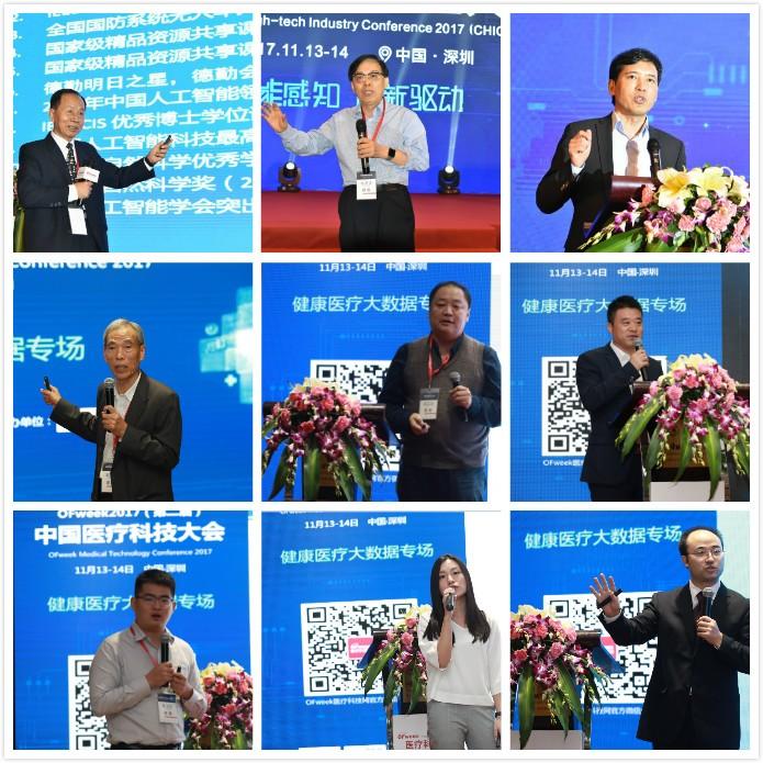 OFweek 2017(第二届)中国医疗科技大会成功举办