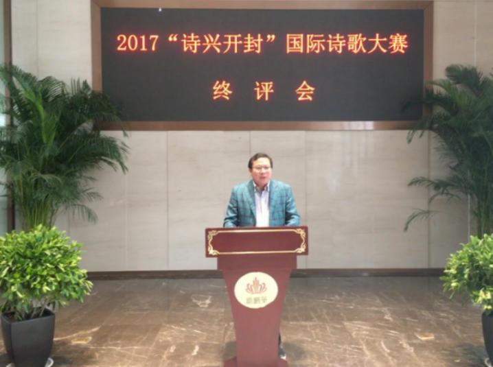 """2017第四届""""诗兴开封""""国际诗歌大赛终评会圆满结束"""