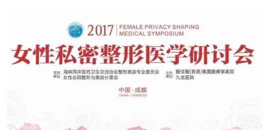 【成都九龙医院】《女性私密整形医学研讨会》在蓉城成功举办