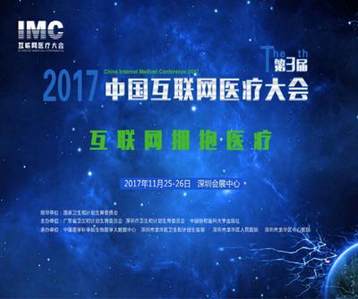 北京医疗商城引领在线医疗服务,打造安全便捷医疗在线平台