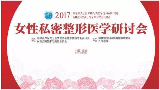 【成都九龙医院】《2017女性私密整形医学研讨会》今日成都签到
