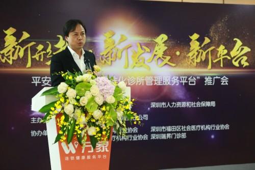 平安万家医疗诊所平台在深圳获推广