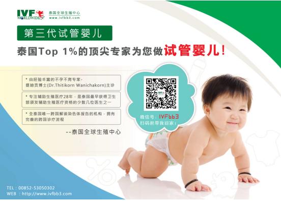 泰国试管婴儿怎么才能做到规避新生儿患病?