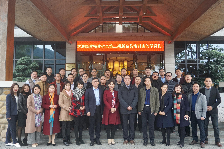 民建福建省直工委第三期新会员培训班举办