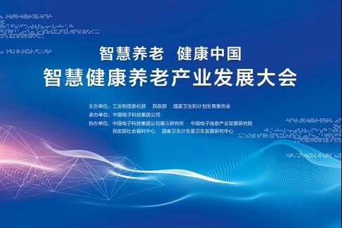 重磅!智慧健康养老产业发展大会将于12月28日在京召开