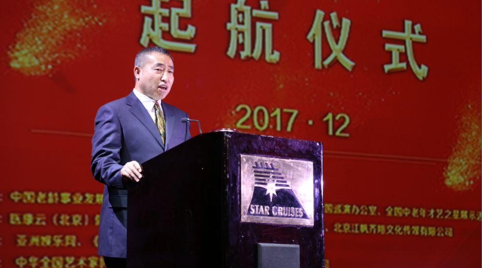 第四届中国养老养生产业创新模式论坛召开