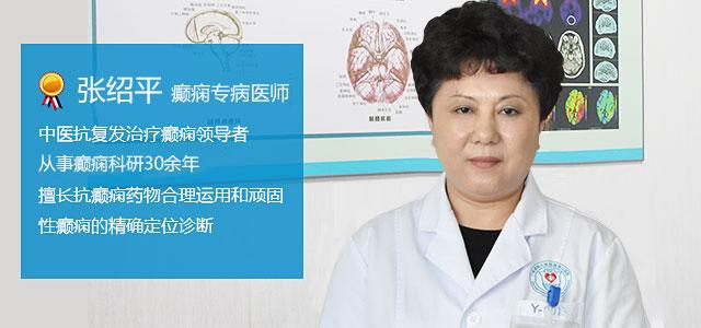 广东药科大学附属第三医院,张绍平主任——癫痫专家泰斗人物