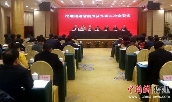 27日,民建福建省委九届二次全体会议在福州召开。黄雪玲 摄