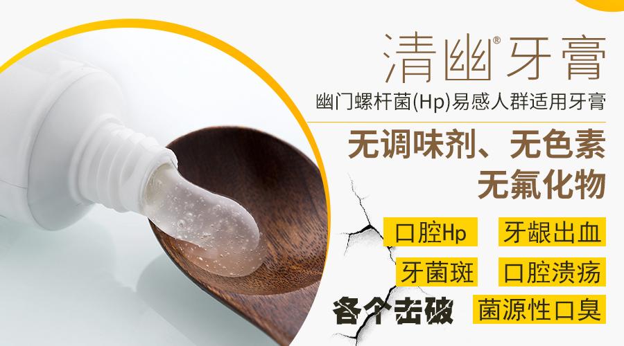清幽牙膏.jpg