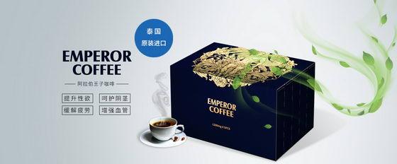 喝阿拉伯王子咖啡 天然安全温阳补肾
