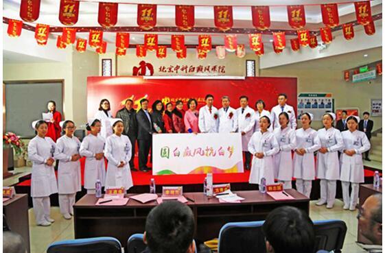 中科白癜风医院十一周年庆·公益抗白无止境继续前行