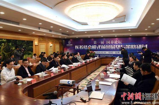 """""""第一届国养论坛""""在福州举办 聚焦医养结合模式前景展望"""