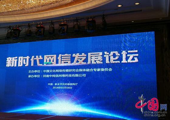 2018新时代网信发展论坛在新乡召开 助推河南网信发展