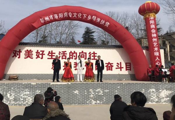 郑州市洛阳商会送健康送文化下乡 助力精准扶贫