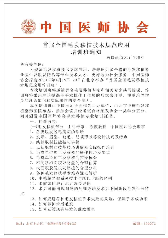 中国医师协会首届全国毛发移植培训班面向全国招生!
