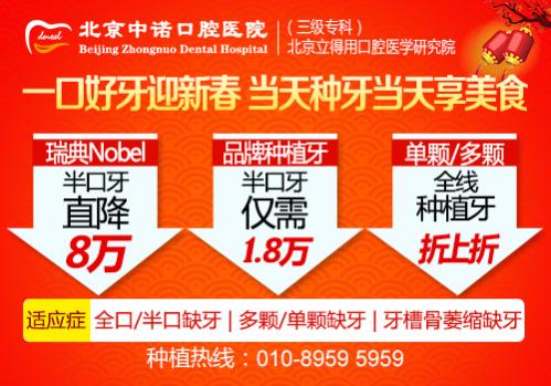 北京种植牙价格表!种一颗牙多少钱