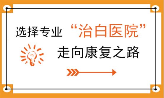 北京白癜风医院 怎样治疗白癜风才能达到最佳效果?