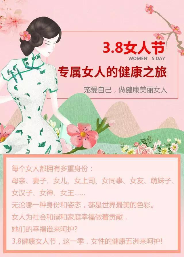 北京五洲妇儿医院3.8女人节多重优惠等你来!