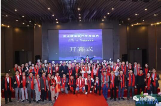 【喜讯】亚太精准医疗年度盛典:翰康国际医疗摘得多项重磅大奖