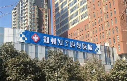 郑州知了康复医院4月13日将举行自闭症、儿童脑瘫首都专家免费义诊活动