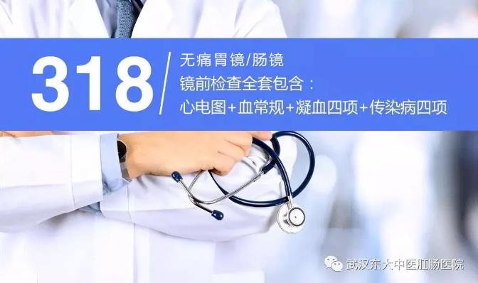 武汉东大肛肠医院:日常生活中要怎样预防大肠癌!