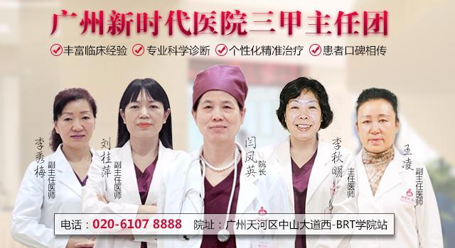 广州新时代医院收费合理不 患者评价看病效果好