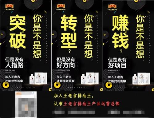 广药集团王老吉排油王项目招商负责人联系方式