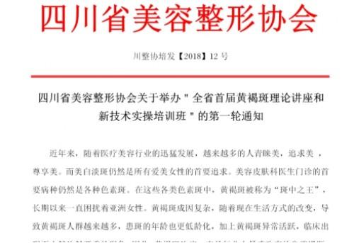 成都华西黄褐斑医学研究院举办四川省首届黄褐斑新技术实操培训班