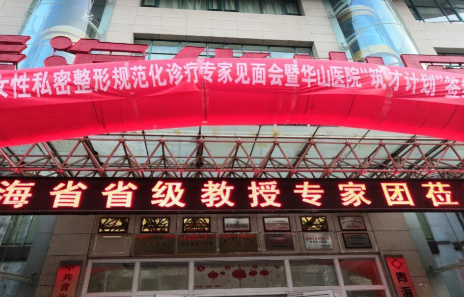 女性私密整形规范化诊疗专家见面会成功举办(西宁站)