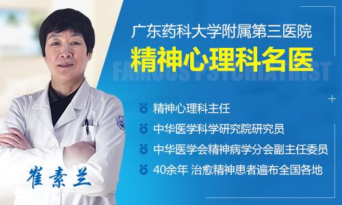 广东药科大学附属第三医院:大医精诚 医者仁心