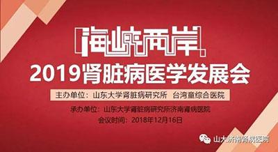 重磅医讯!济南肾病医院12月16日成立海峡两岸联合诊疗平台